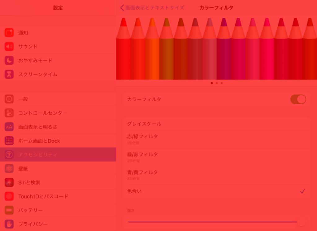 赤色のカラーフィルタのかかった実際の画面の再現です。