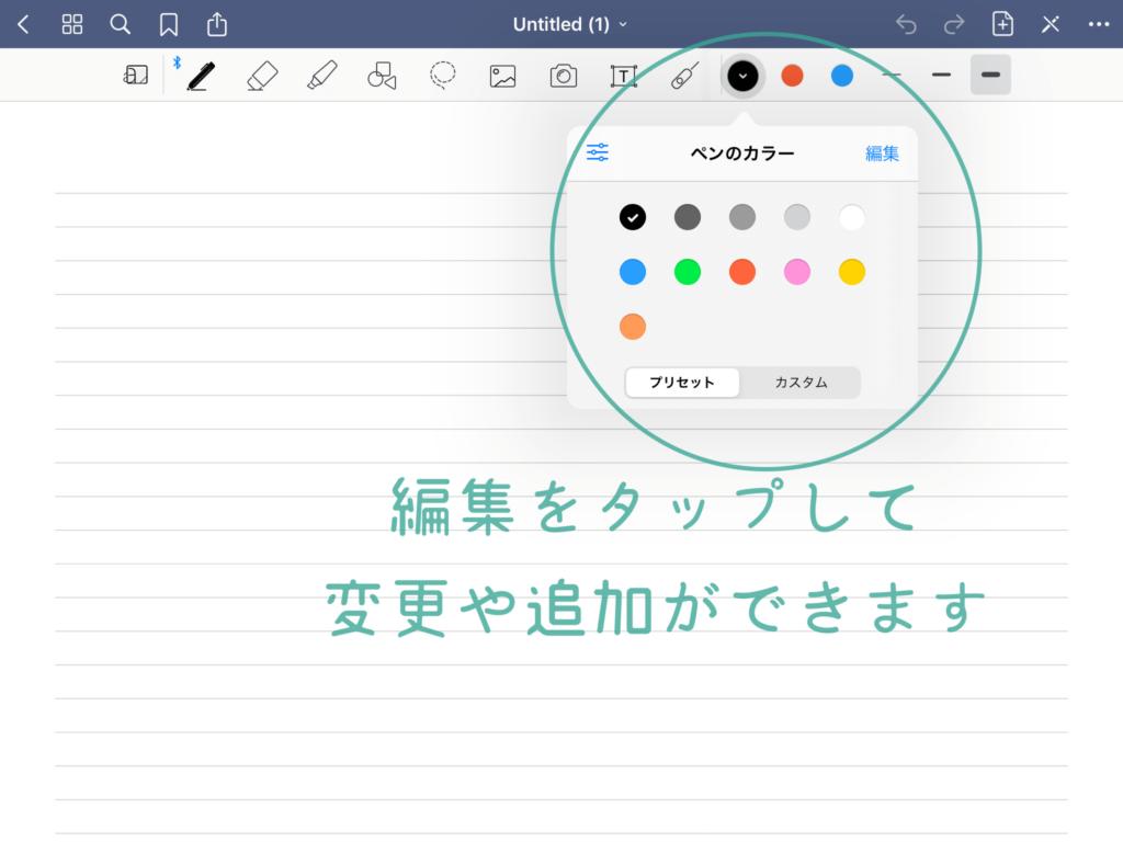 ペンのカラーパレットを示す画像です。