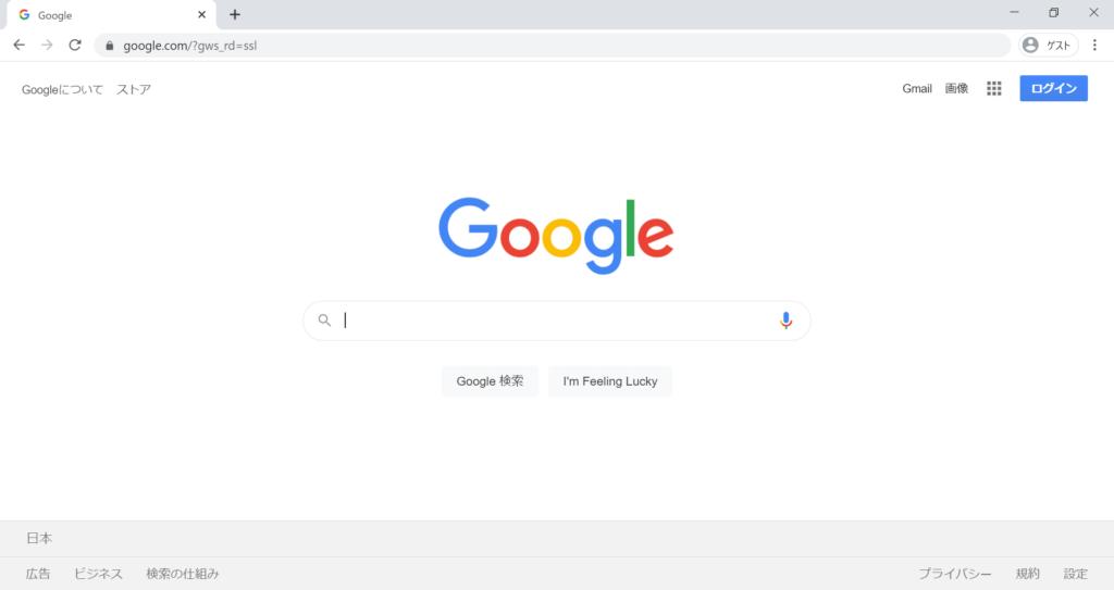 Google Chromeのブラウザ画面です。