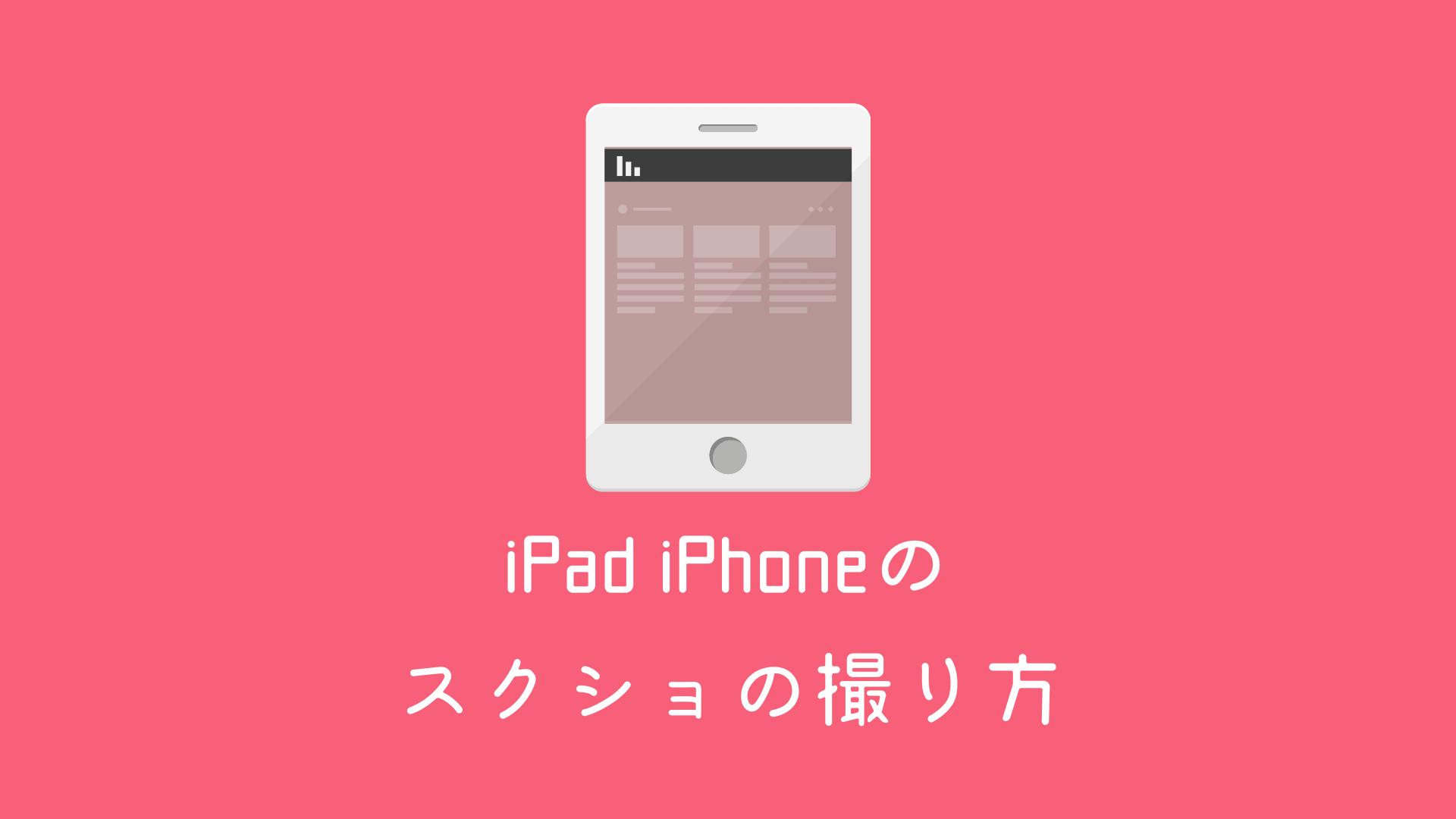 iPad iPhoneのスクショの撮り方のテーマ画像です。